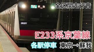 E233系5000番台 京葉線各駅停車 東京→蘇我 全区間走行音【三菱IGBT-VVVF】