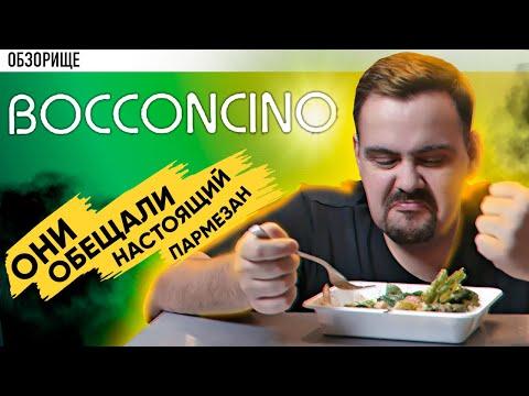 Доставка ресторана Bocconcino   Пармезан в студию!