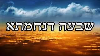 """שבעה דנחמתא - שיעור תורה מפי הרב יצחק כהן שליט""""א / Rabbi Yitzchak Cohen Shlita Torah lesson"""