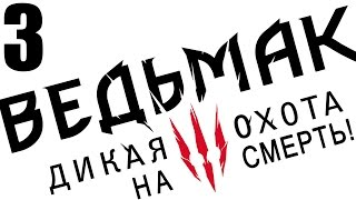 """прохождение Ведьмак 3: Дикая охота (сложность """"на смерть"""") #3"""