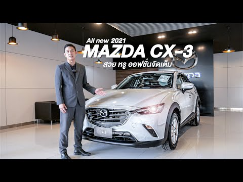New Mazda CX-3 2.0 Base Plus ปี 2021 สวย หรูหรา ออฟชั่นจัดเต็ม!!!