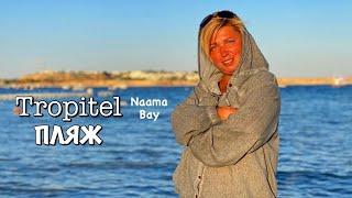 Египет 2021 Пляж отеля Tropitel Naama Bay 5 Тропитель Наама 5 Шарм Эль Шейх 2021 Наама Бей 2021