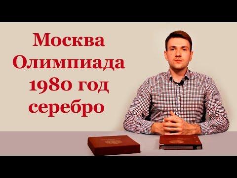 Серия памятных монет СССР Игры XXII Олимпиады Москва, 1980 год (серебро) Альбом для монет