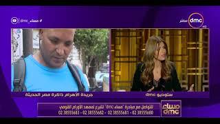 مساء dmc – علاء ثابت : موقع جريدة الاهرام هو رقم واحد في الشرق الاوسط