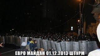 ЕВРОМАЙДАН 01 12 2013 ШТУРМ АДМИНИСТРАЦИИ ПРЕЗИДЕНТА