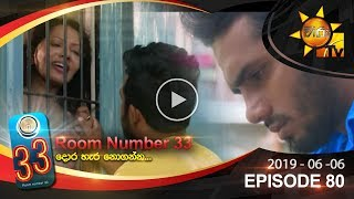 Room Number 33 | Episode 80 | 2019-06-05 Thumbnail