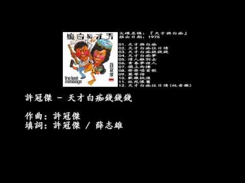 Sam Hui 許冠傑   天才白痴錢錢錢 電影『天才與白痴 』插曲   YouTube