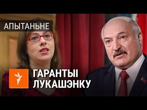Менчукі пра гарантыі прэзыдэнту | Минчане про гарантии президенту