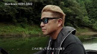 奥田学×徹底解説!ショートレングスで使いこなすビッグ&スイムベイト用ロッド「バンタム163H-SB/2」