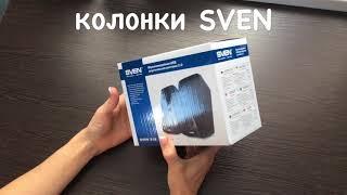 Распаковка - колонки SVEN 312 black из Rozetka.com.ua