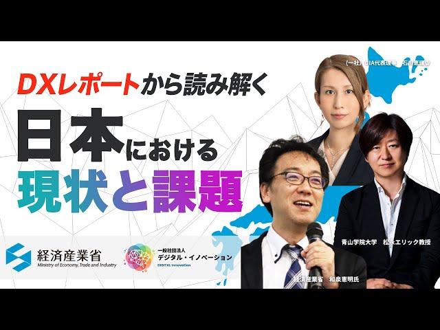 DXレポートから読み解く日本のDXの現状と課題【日本DX フォーラム】