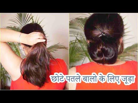 छोटे-पतले-बालो-के-लिए-जूड़ा-/easy-hair-bun-for-short-thin-hair