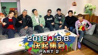 「2019 J.S.B. 決起集会」Part.2 7人だけのBBQでは、それぞれのLDH TVで...