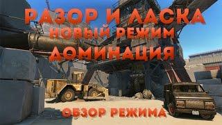 Warface Новый режим Доминация (PvP)