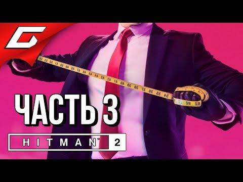 HITMAN 2 (2018) ➤ Прохождение #3 ➤ В ПОГОНЕ ЗА ПРИЗРАКОМ