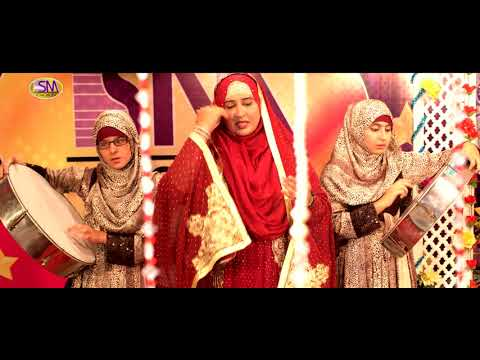 MERE PAK NABI DA SAHRA NEW OFFICIAL VIDEO AYESHA NOOR