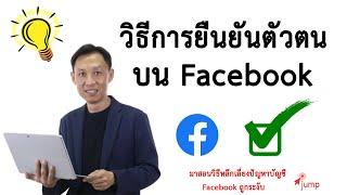 วิธีการยืนยันตัวตนบน Facebook