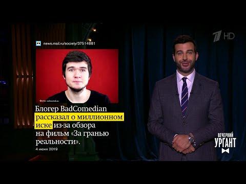 Новости о BadComedian, Jay-Z и Трампе. Вечерний Ургант. 04.06.2019