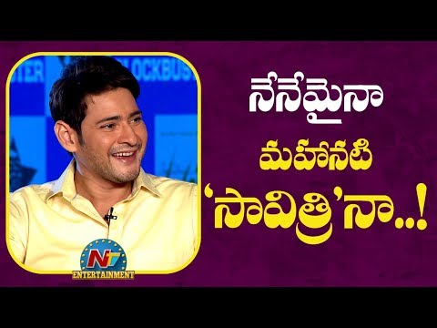 Mahesh Babu Shares Funny Incident In Maharshi Sets | Maharshi Team Interview | NTV Entertainment
