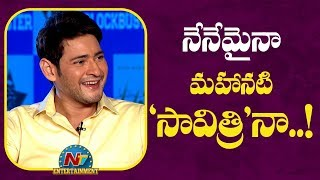 Mahesh Babu Shares Funny Incident In Maharshi Sets Maharshi Team Interview NTV Entertainment