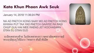 Kata for Khun Phaen Awk Suek Amulet Ajarn Chum