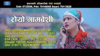 New Dashain Tihar Song 2074 | Royo Gambeshi | Bishnu Majhi Dashain Song 2074 | 2160pTrailers 4k