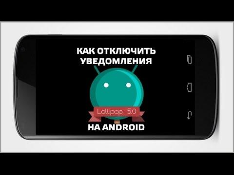 Как настроить уведомления на андроид (android)  …