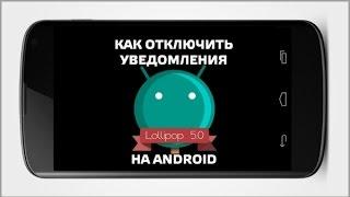 Як відключити повідомлення на Android
