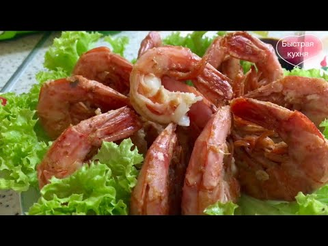 Как готовить аргентинские креветки