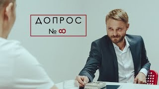 ДОПРОС №8-Короткометражный фильм
