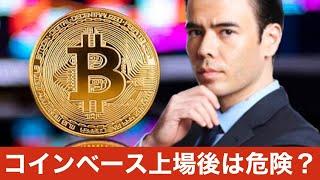 ビットコイン、コインベース上場後は危険?