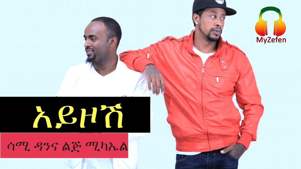 Ethiopia - Sami Dan & Lij Michael - Ayzosh - NEW! Official Lyrics Video 2017 - MyZefen