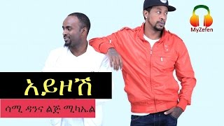 Sami Dan and Lij Michael - Ayzosh (Ethiopian Music)