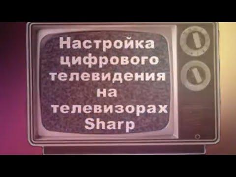 Настройка цифрового телевидения на телевизорах Sharp #вкусненькоswetik