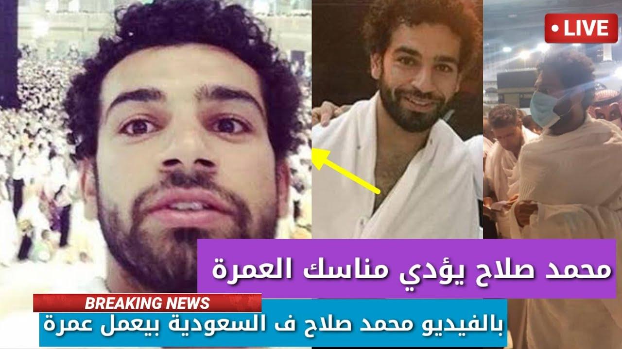 محمد صلاح يؤدي مناسك العمرة فى السعودية بالفيديو