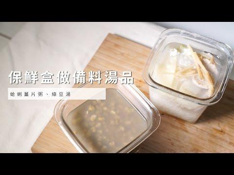 【保鮮盒】5分鐘即食!萬用保鮮盒做備料湯品