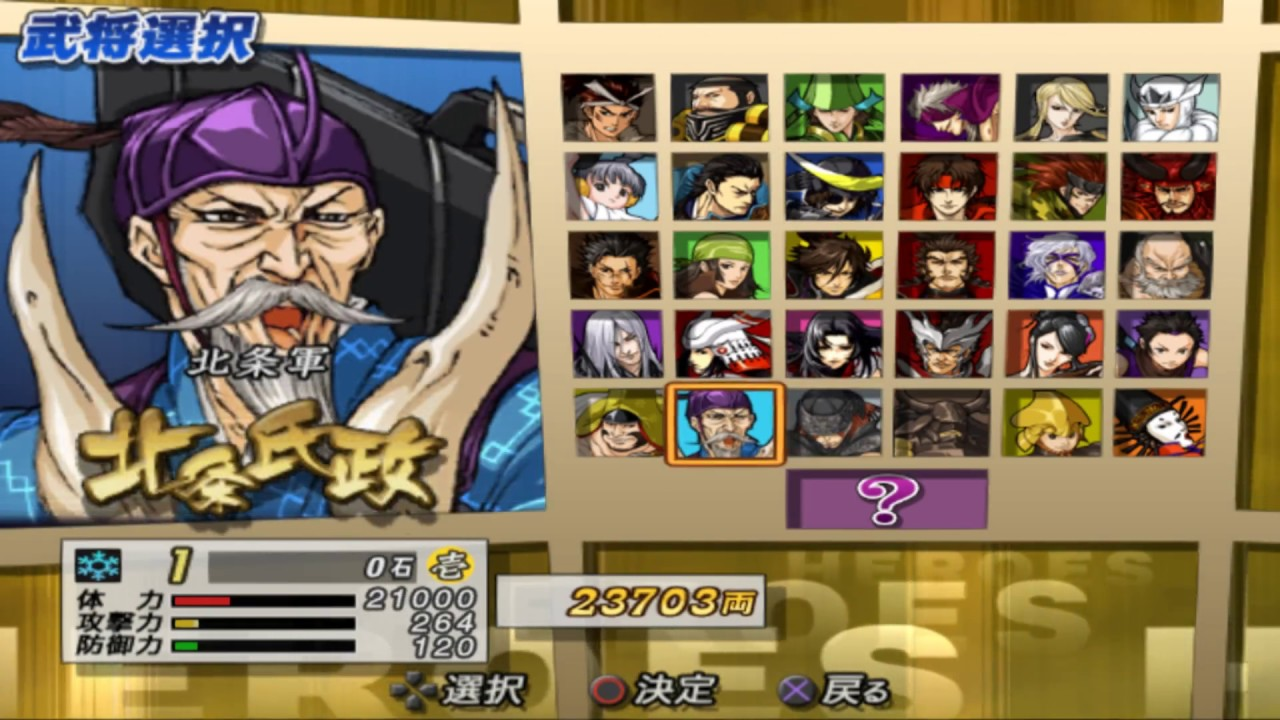 Tips ppsspp; sengoku basara 2 heroes guide for android apk download.