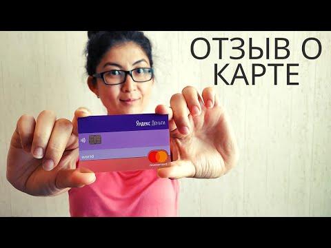 Пластиковая карта Яндекс.Деньги - Я.Кард. Отзыв, плюсы и минусы