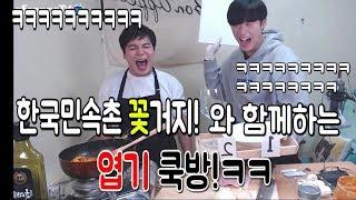 한국민속촌꽃거지와 함께하는 행복만발 쿡방! cookba…