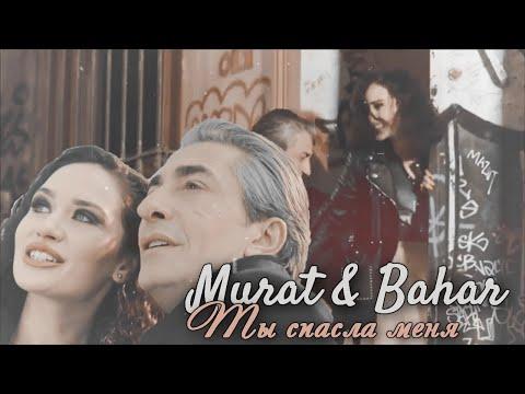 ► Murat & Bahar | Ты меня спасла