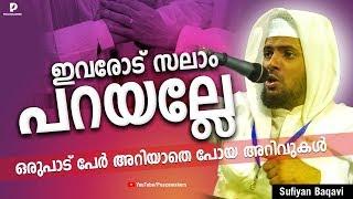 ഇവരോട് സലാം പറഞ്ഞാൽ കഴിഞ്ഞു എല്ലാം !│Sufiyan Baqavi Latest New Islamic Speech Malayalam 2019