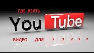 Где взять видео для YouTube с лицензией Creative Commons