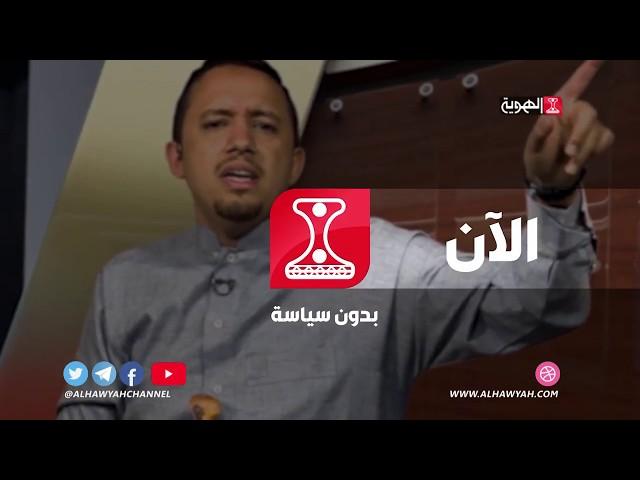 بدون سياسة │  لماذا حن الحليب السعودي على اليمن بهذا التوقيت│ محمد العماد