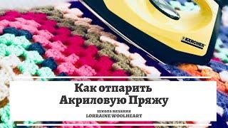Вязание.  Как отпарить акриловую пряжу. Лайфхак от Lorraine Woolheart