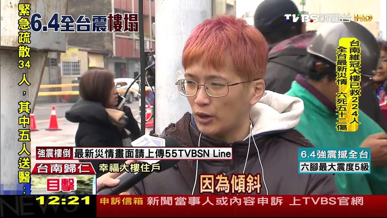 【TVBS】3樓變1樓!幸福大樓傾斜倒塌 36住戶破窗逃生 - YouTube