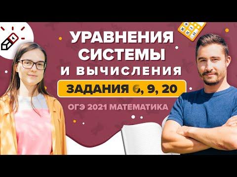 ОГЭ 2021. Математика. Задания 6, 9 и 20. Уравнения, системы и вычисления