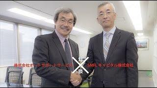 対談 × SMFLキャピタル 荒井氏