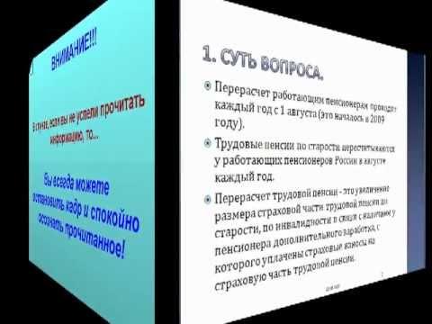 ПЕНСИЯ РАБОТАЮЩИМ ПЕНСИОНЕРАМ В АВГУСТЕ  ГОДУ ПОСЛЕДНИЕ НОВОСТИ 2017