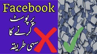 Right Way of Posting on Facebook !