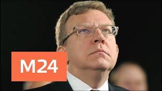 Смотреть видео Алексей Кудрин назначен председателем Счетной палаты - Москва 24 онлайн